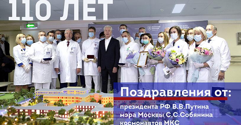 БОТКИНСКОЙ БОЛЬНИЦЕ - 110 ЛЕТ!