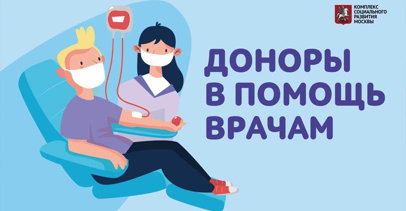 Доноры в помощь врачам