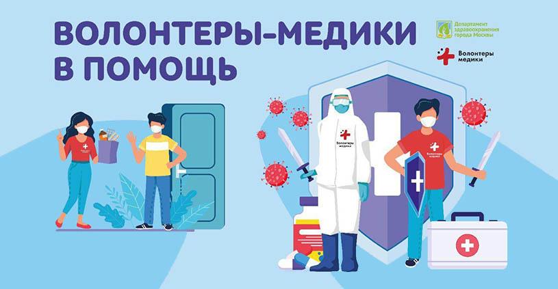 Волонтеры-медики в помощь