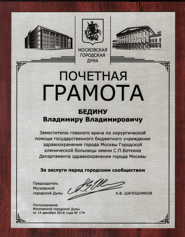 62 поликлиника красноармейская москва