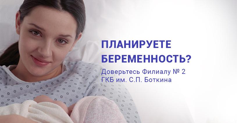 Родильный дом: филиал №2 Боткинской больницы