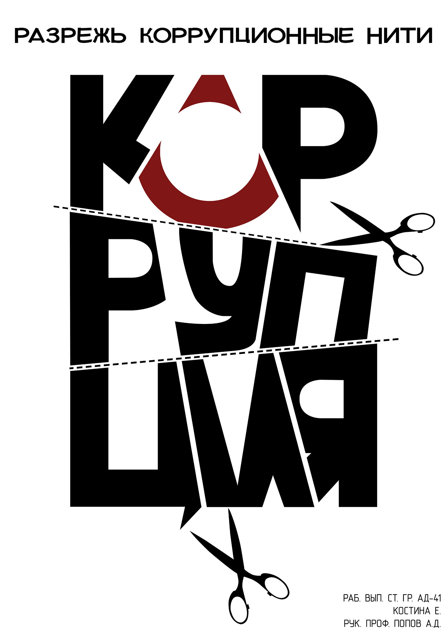 Коррупция Генпрокуратура РФ