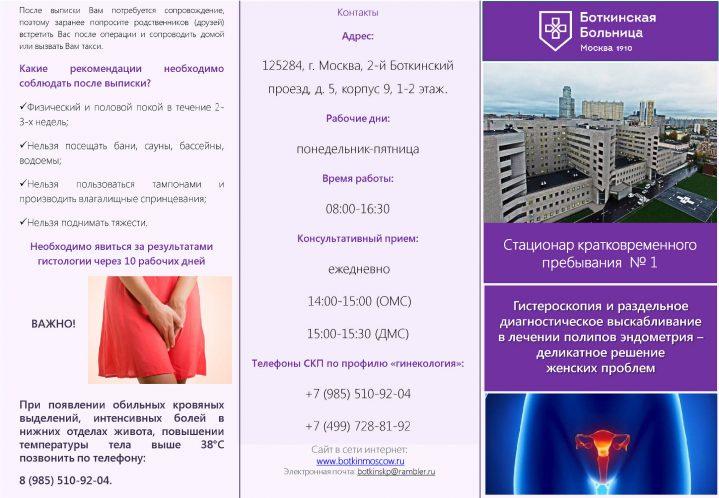 СКП_Гинекология_полипы