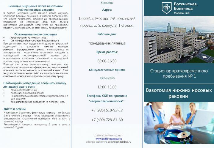СКП_ЛОР_вазотомия