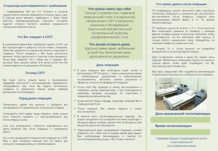 СКП_Общая_информация_1
