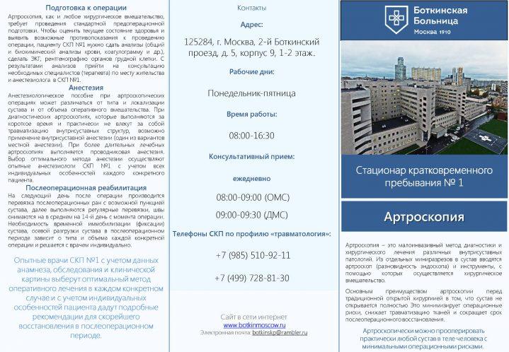 СКП_Травматология_Артроскопия
