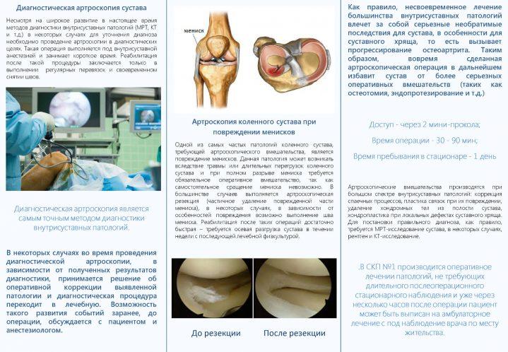 СКП_Травматология_Артроскопия_1