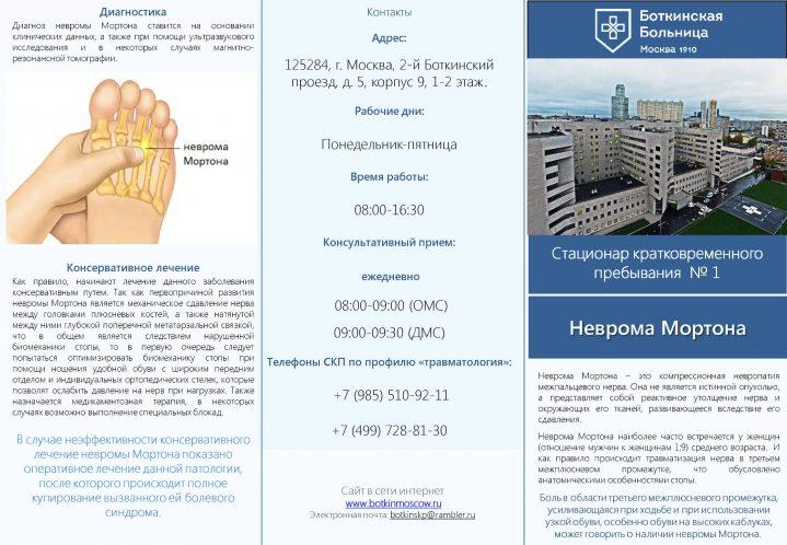 СКП_Травматология_Неврома_Мортона