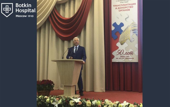 Главный врач Боткинской больницы А.В.Шабунин на IV Российском национальном конгрессе с международным участием «Трансплантация и донорство органов»
