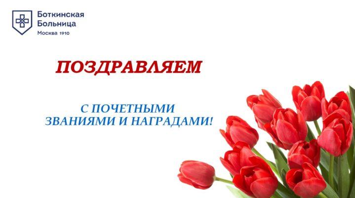 Поздравляем врачей Боткинской больницы с наградами и почетными званиями!