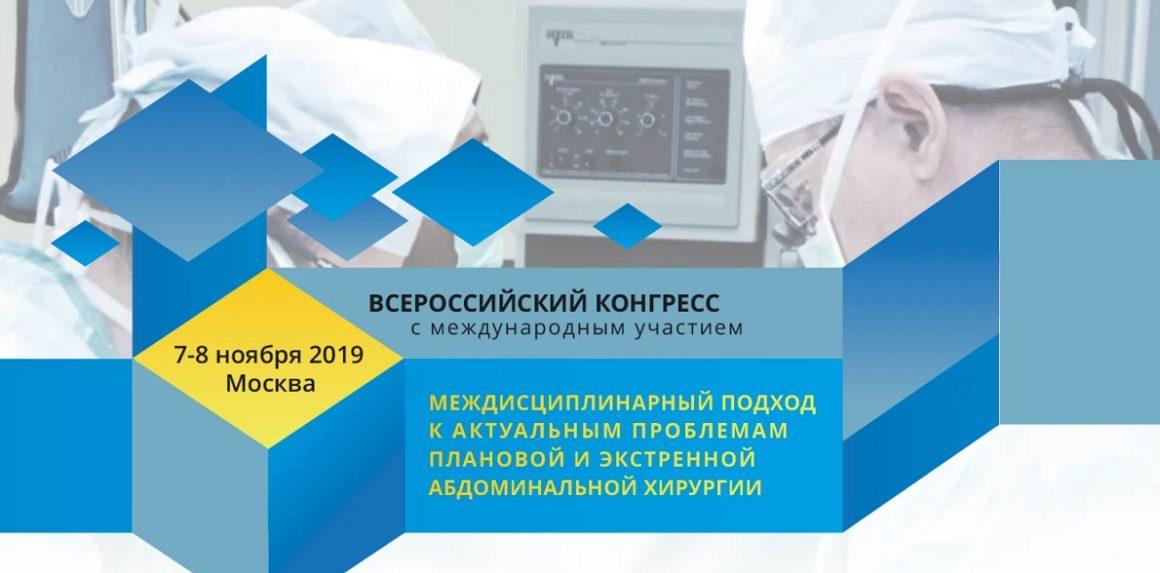 абдоминальная хирургия 2019