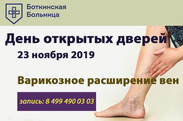 День открытых дверей на тему «Варикозное расширение вен нижних конечностей» состоится 23 ноября 2019 года в Боткинской больнице.