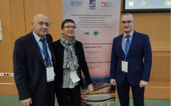 XIV Национальная конференция Российского диализного общества состоялась 21-23 ноября 2019 года в Москве. Сотрудники Боткинской больницы приняли активное участие в работе конференции.