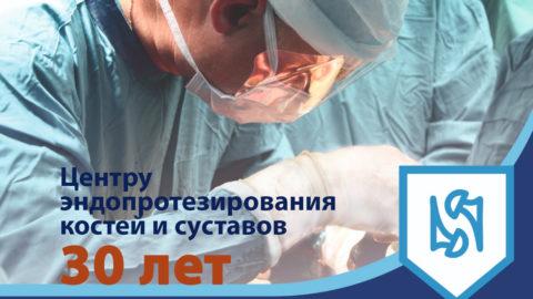 30 лет Центру эндопротезирования уостей и суставов Боткинской больницы. 28 ноября 2019 года пройдет конференция, посвященная Юбилею, которая соберет звезд отечественной и мировой травматологии и ортопедии.