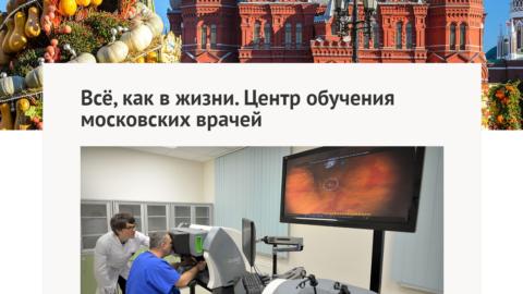 В Блоге Сергея Собянина сегодня опубликован большой пост о работе Медицинского симуляционного центра Боткинской больницы.