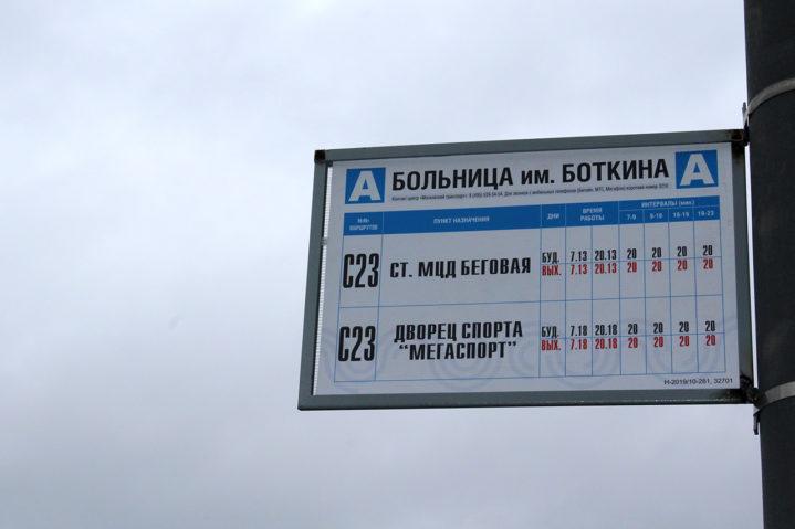 "Остановка ""Больница им. Боткина"" маршрута №С23."