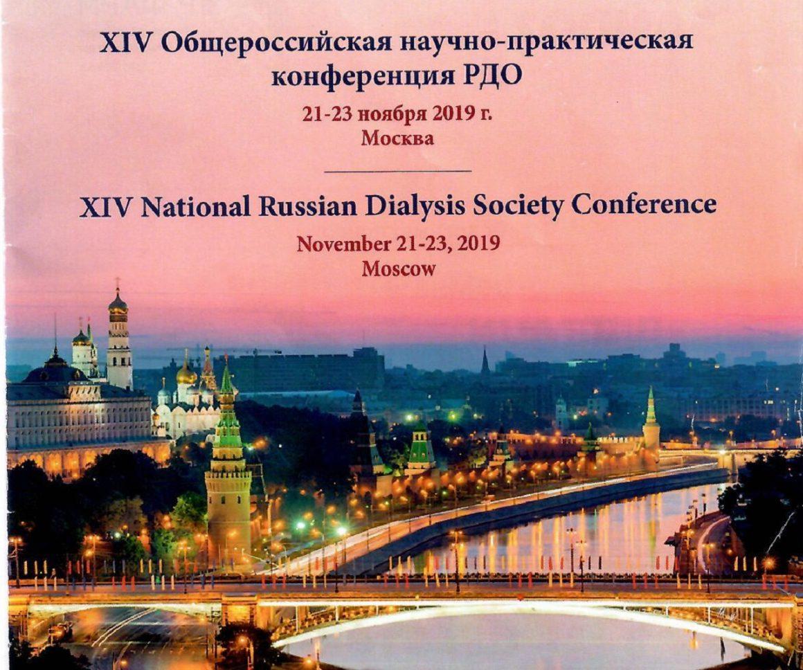 XIV Национальная конференция Российского диализного общества состоялась 21-23 ноября 2019 года в Москве.