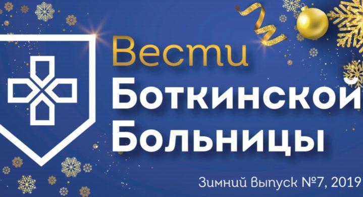 """Зимний выпуск газеты """"Вести Боткинской больницы"""" №7."""
