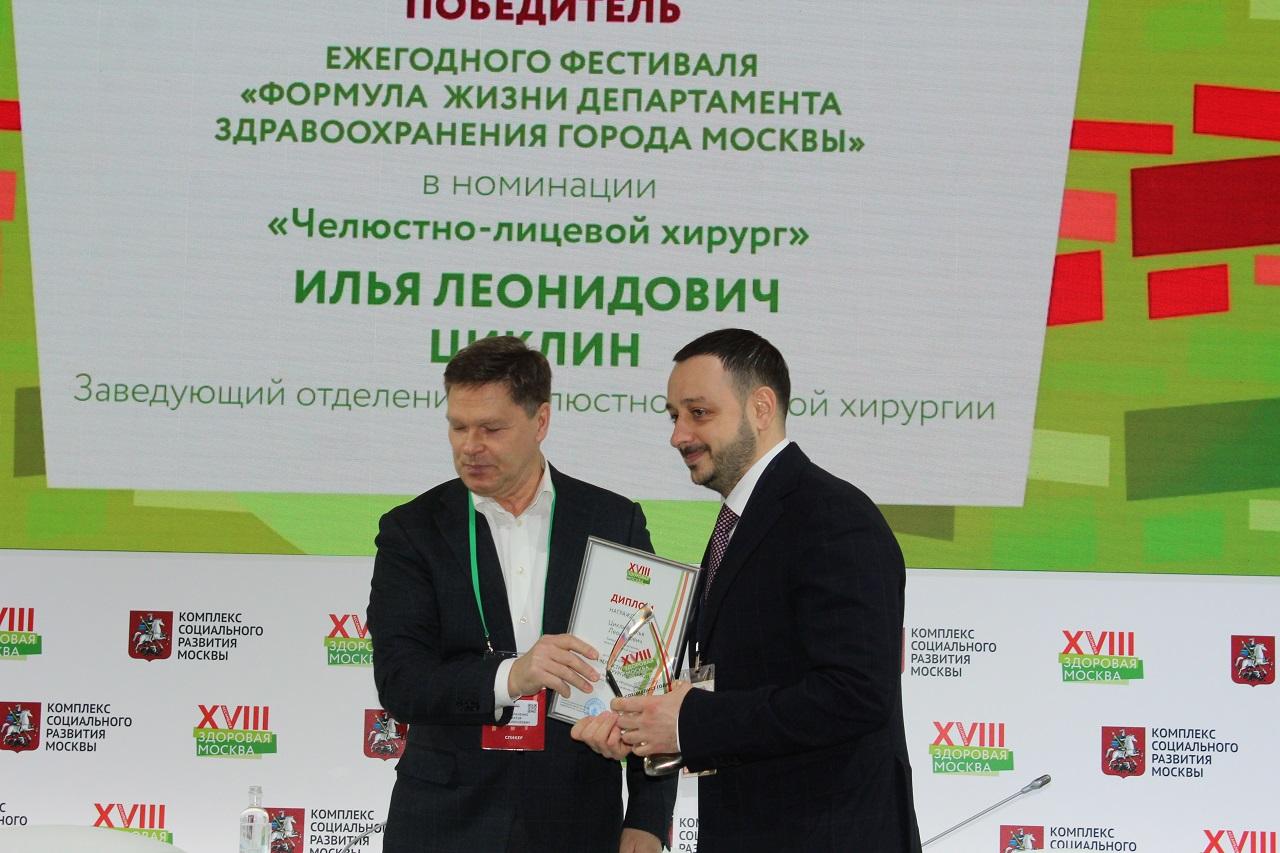 И.Л. ЦИклин - лучший челюстно-лицевой хирург Москвы.