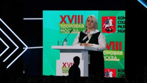 """XVIII Ассамблея """"Здоровая Москва"""""""