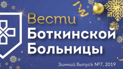 Вести Боткинской больницы. Зимний выпуск 7, 2019