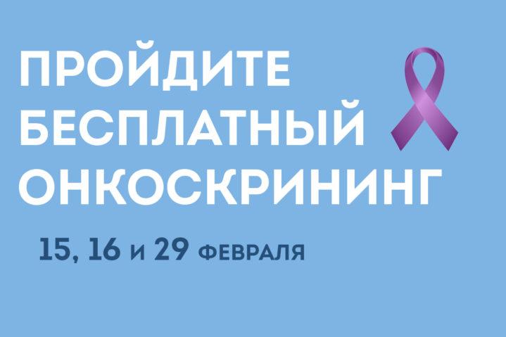 Акция по ранней онкодиагностике. Москва, февраль 2020 года.