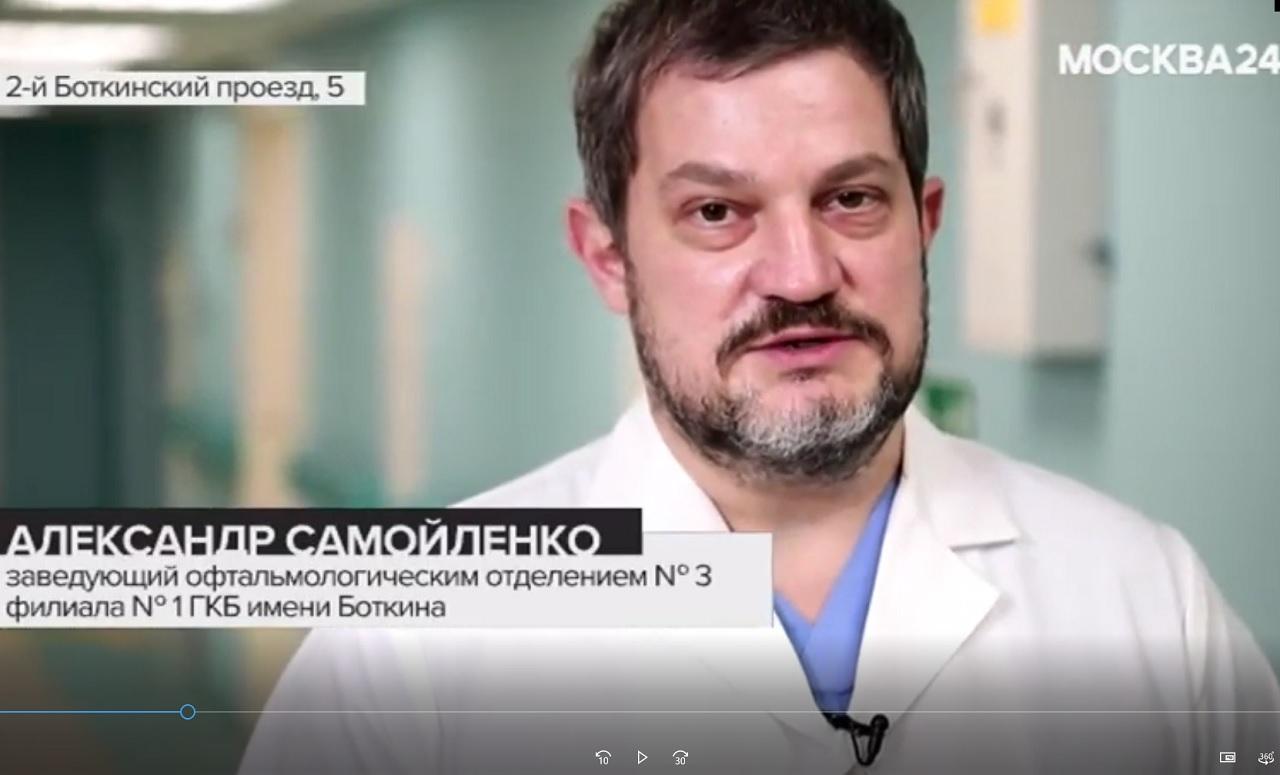 А.И.Самойленко, заведующий офтальмологическим отделением Московского офтальмологического центра, врач хирург-офтальмолог, к.м.н.