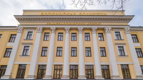 Гематологический корпус Боткинской больницы открыт после капитального ремонта.