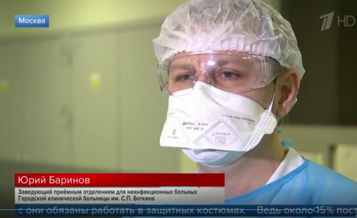 Заведующий приемным отделением Боткинской больницы ДЗМ Баринов Ю.В.