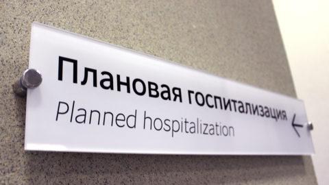 плановая госпитализация