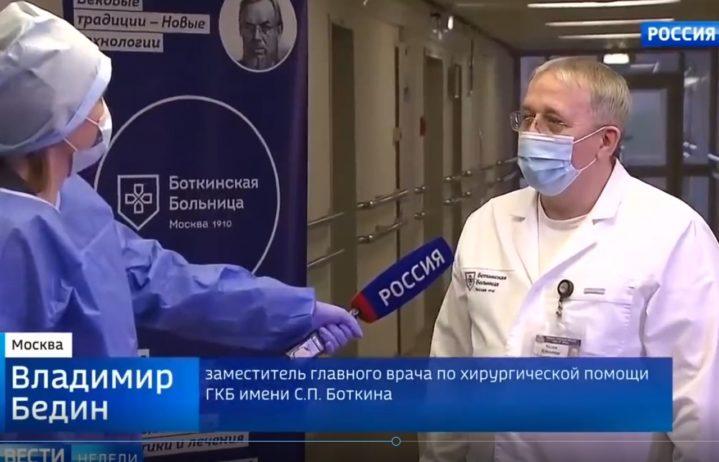 В.В.Бедин, заместитель главного врача Боткинской больницы ДЗМ по хирургической помощи.