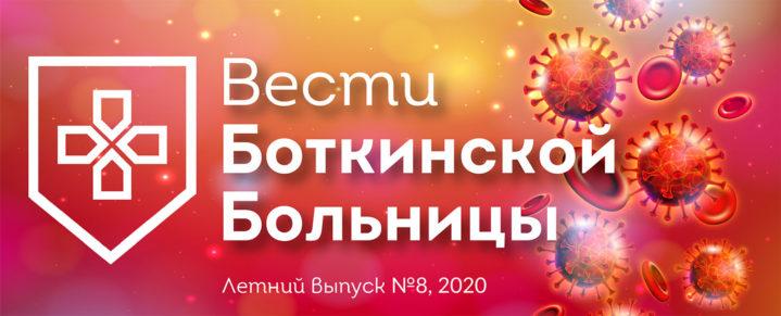 ЛЕТНИЙ ВЫПУСК №8