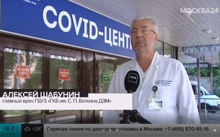 COVID-центр Боткинской больницы ДЗМ завершает работу. Корпус возвращается к оказанию плановой помощи пациентам.