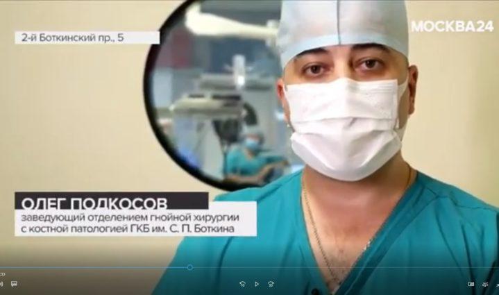 Заведующий отделением гнойной хирургии с костной патологией О.Д.Подкосов.