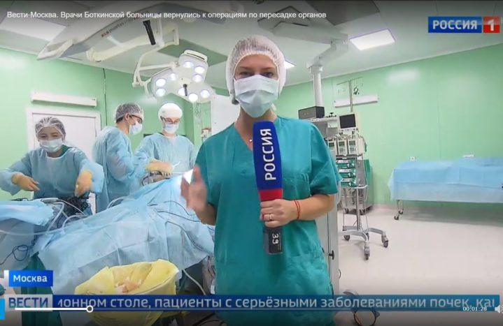В Боткинской больнице проведено почти 400 трансплантаций