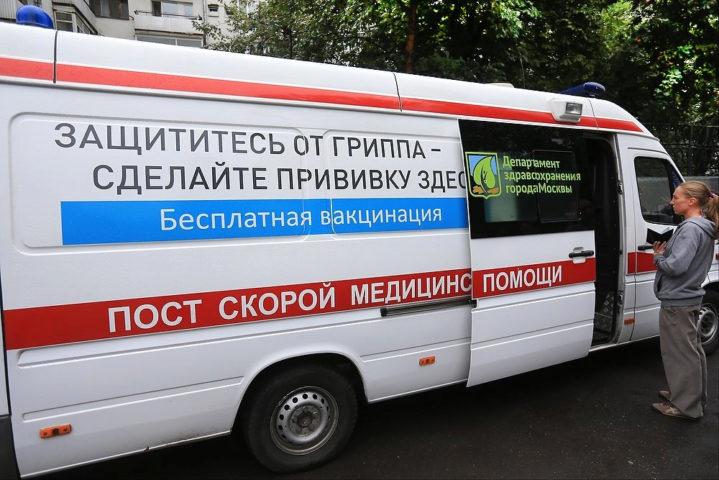 Мобильный пункт вакцинации от гриппа в Москве.