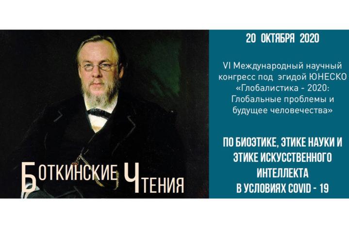 Боткинские чтения, 20 октября 2020.