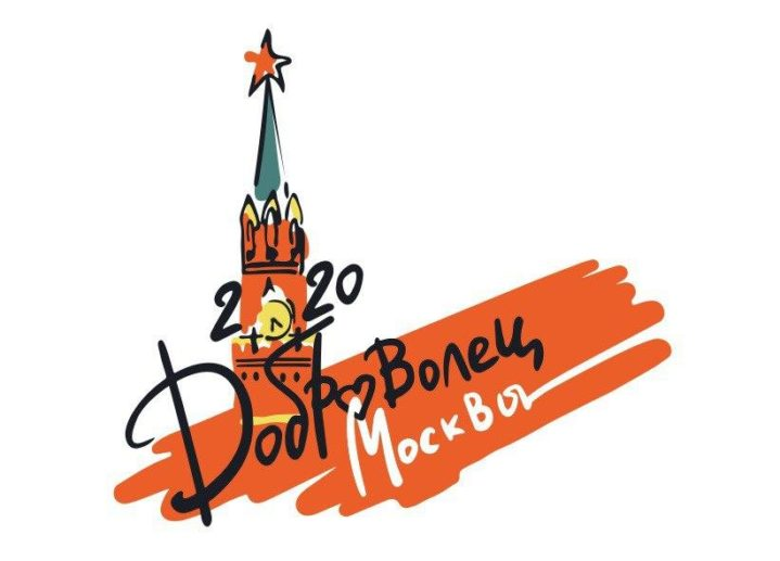 В Москве проходит один из самых масштабных конкурсов волонтёрской жизни - Доброволец Москвы 2020