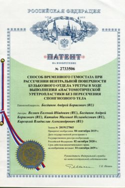патент Богданов