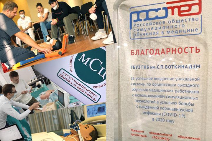 РОСОМЕД поблагодарил МСЦ Боткинской больницы за организацию выездного обучения в период пандемии COVID-19.