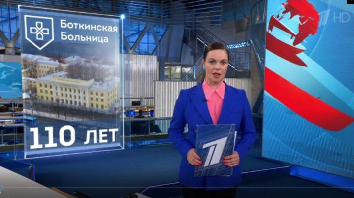 Президент РФ поздравил Боткинскую с 110-летним юбилеем: сюжет 1 канала