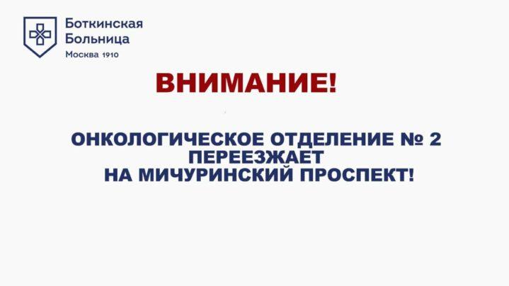 Онкологическое отделение № 2 возвращается на Мичуринский проспект!