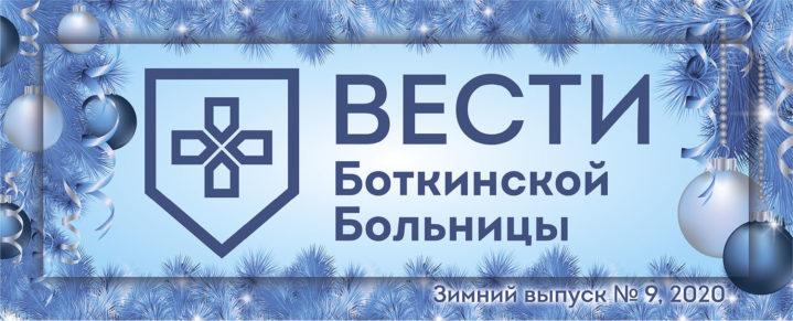 ЗИМНИЙ ВЫПУСК №9