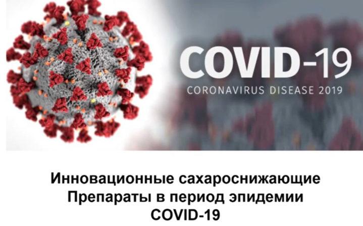В Боткинской больнице провели лекцию «Инновационные сахароснижающие препараты в период эпидемии COVID-19». Экспертом выступила Евгения Юрьевна Пашкова, заведующая 59 отделением эндокринологии