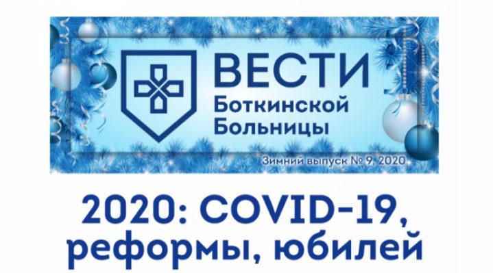 Вести Боткинской больницы 2020