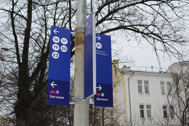 Уличная навигация в ГКБ им. С.П.Боткина ДЗМ