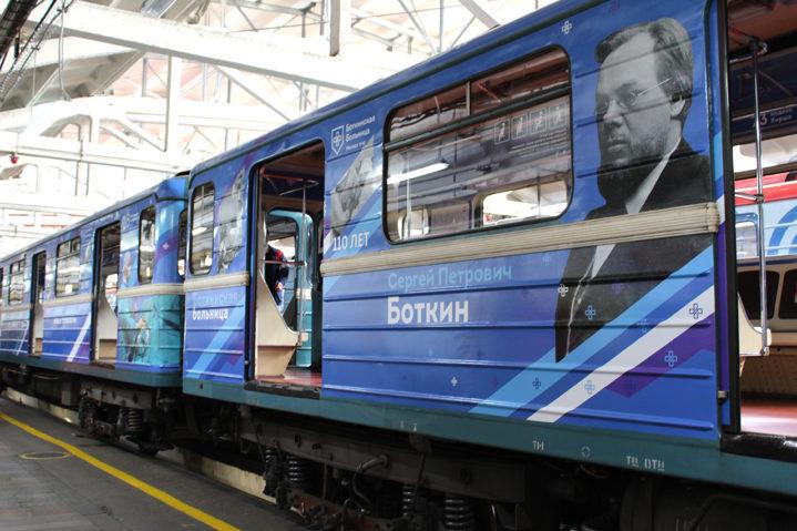 Тематический поезд к 110-летию Боткинской больницы запущен в московском метро. Он будет курсировать по Замоскворецкой ветке до октября 2021 года.