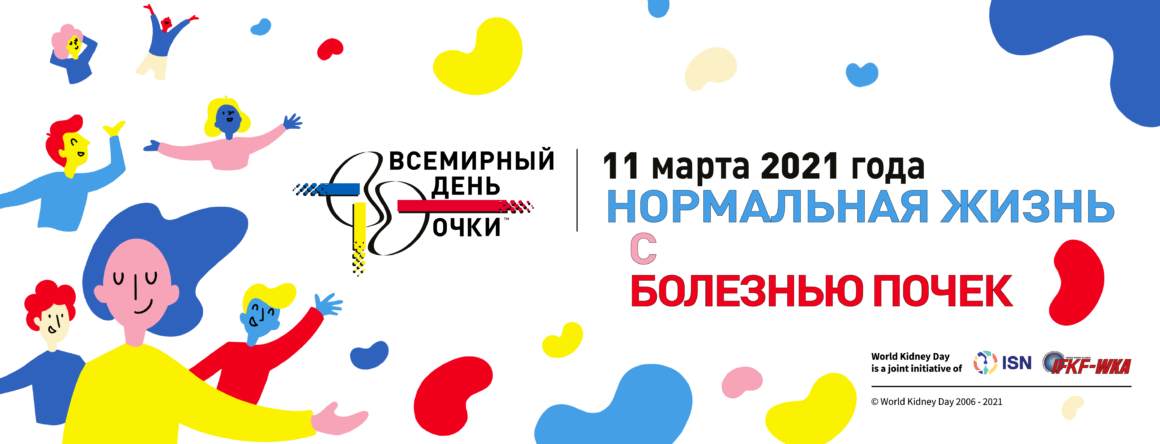 WKD-21-digital-visuals_Translations_theme-copy_WKD-21-Russian-theme