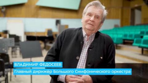 Народный артист СССР, дирижер Федосеев В.И. призывает сделать прививку от коронавируса