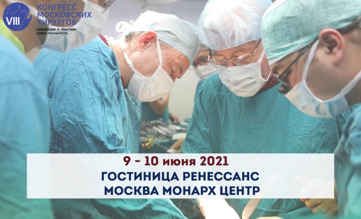 Открыта регистрация на Конгресс московских хирургов 9-10 июня 2021 года в Москве.
